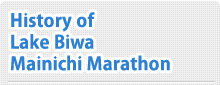 History of Lake Biwa Mainichi Marathon